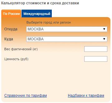 Калькулятор стоимости и срока доставки EMS Russian Post