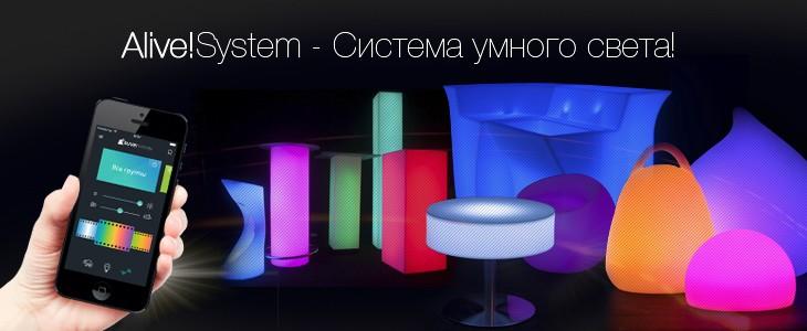 Умный свет Alive!System