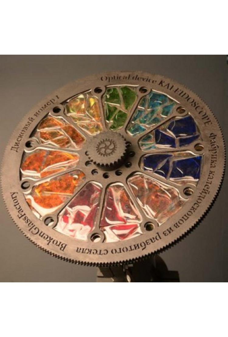 Большой дисковый калейдоскоп