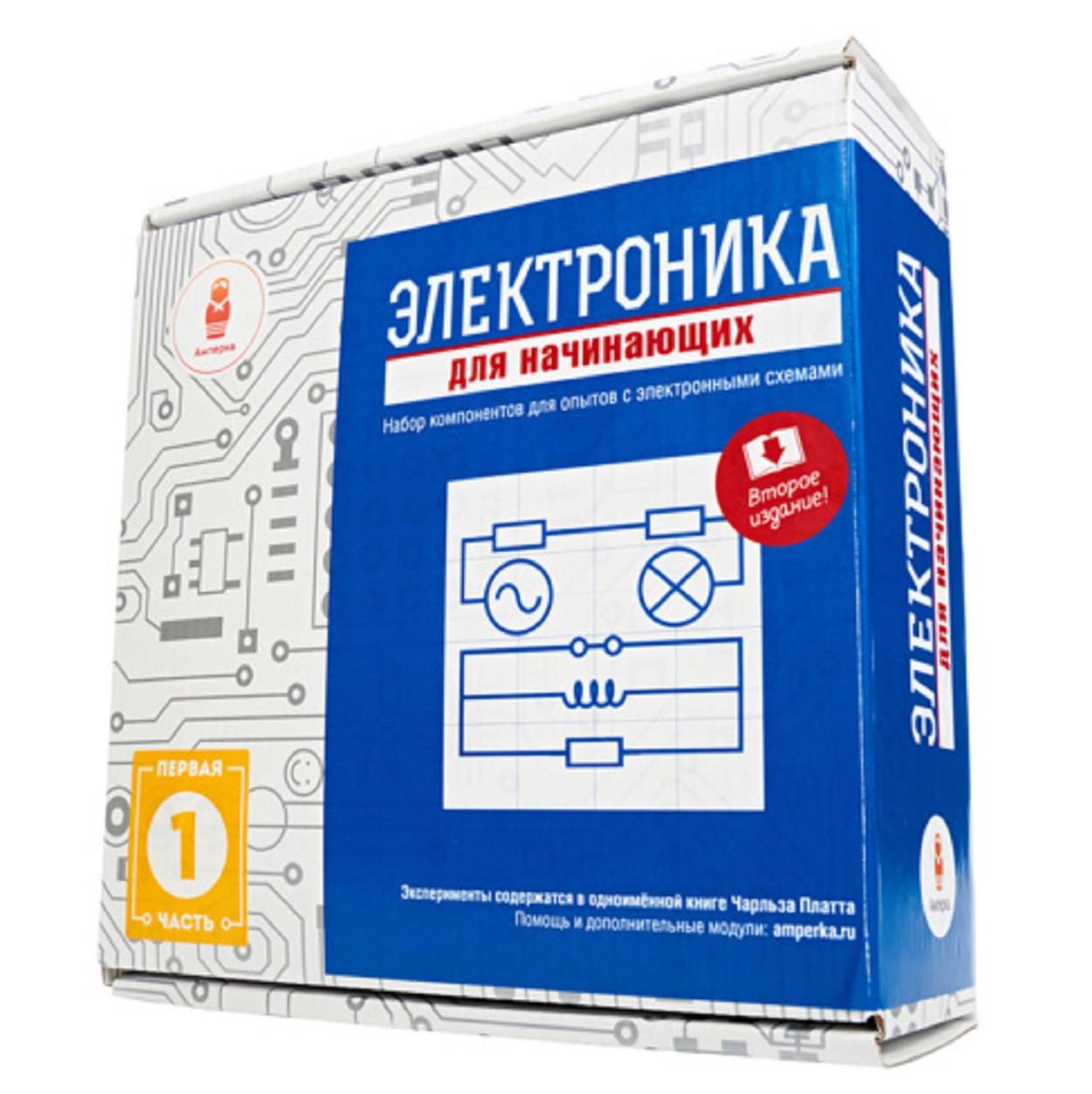 Купить Электроника для начинающих (набор компонентов, часть 1) в MotionLamps.ru