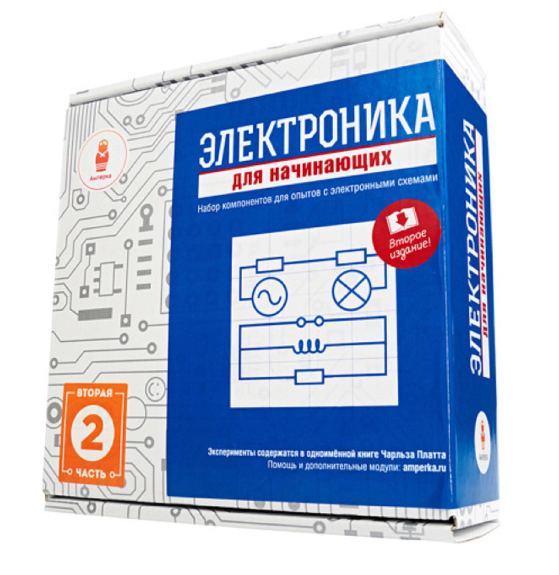 Купить Электроника для начинающих (набор компонентов, часть 2) в MotionLamps.ru