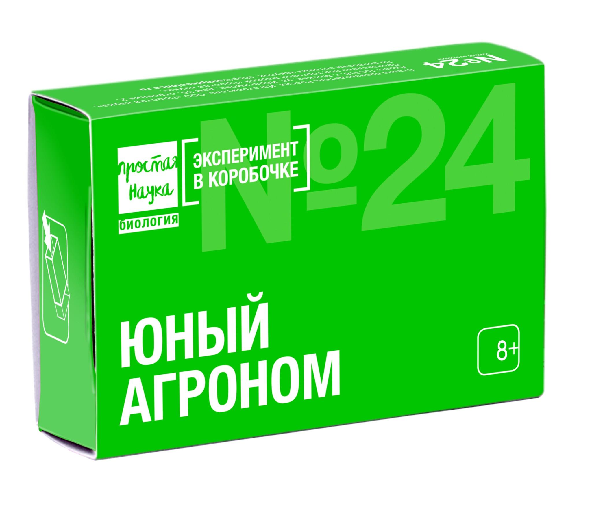 Набор №24 - Юный агроном