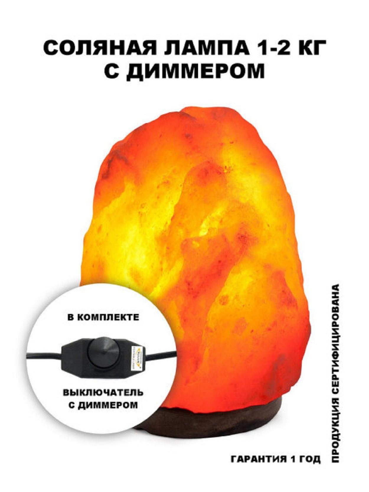 Неограненная соляная лампа в комплекте 1-2кг с диммером