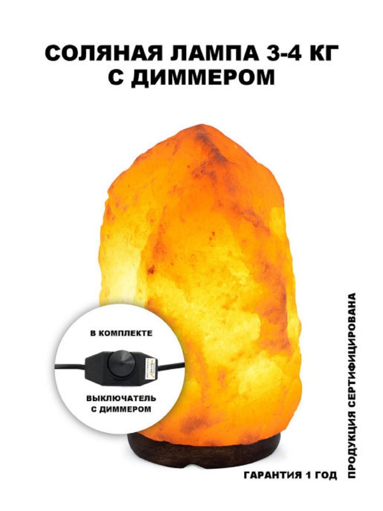 Неограненная  соляная лампа в комплекте 3-4 кг  с диммером