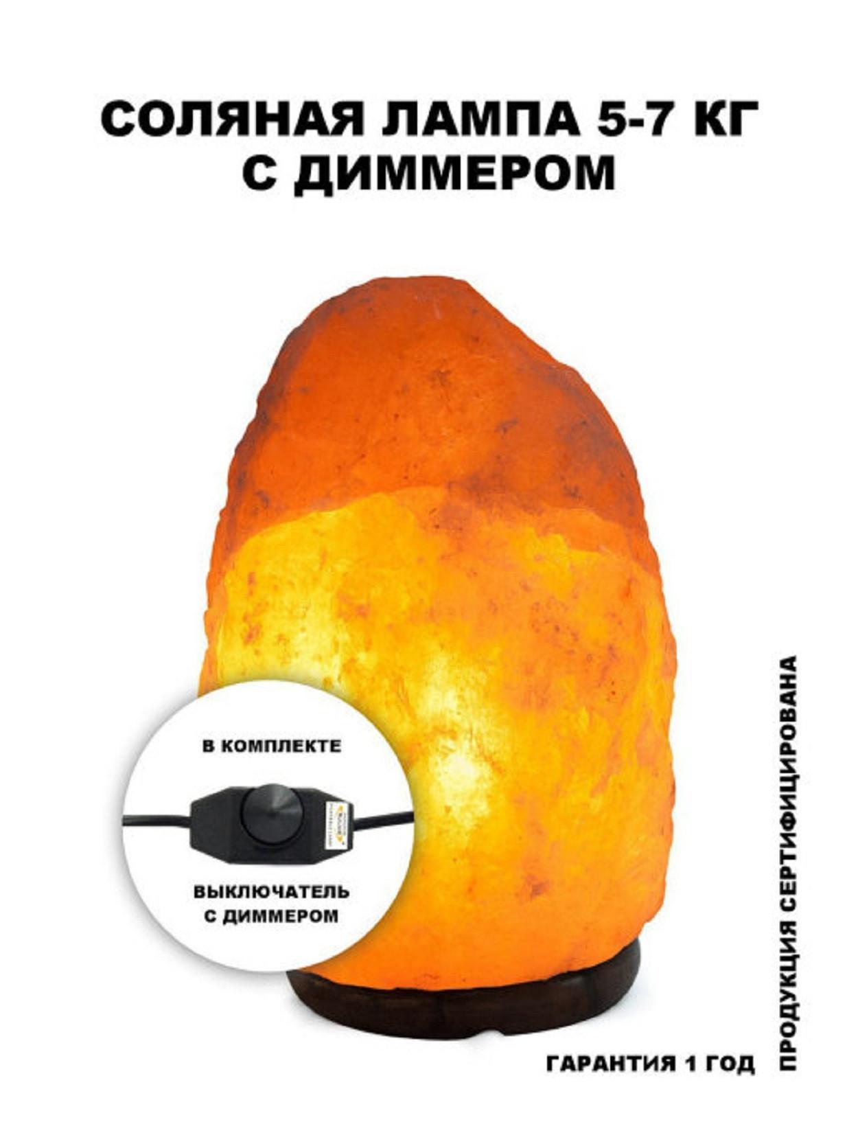 Неограненная  соляная лампа в комплекте 5-7 кг с диммером