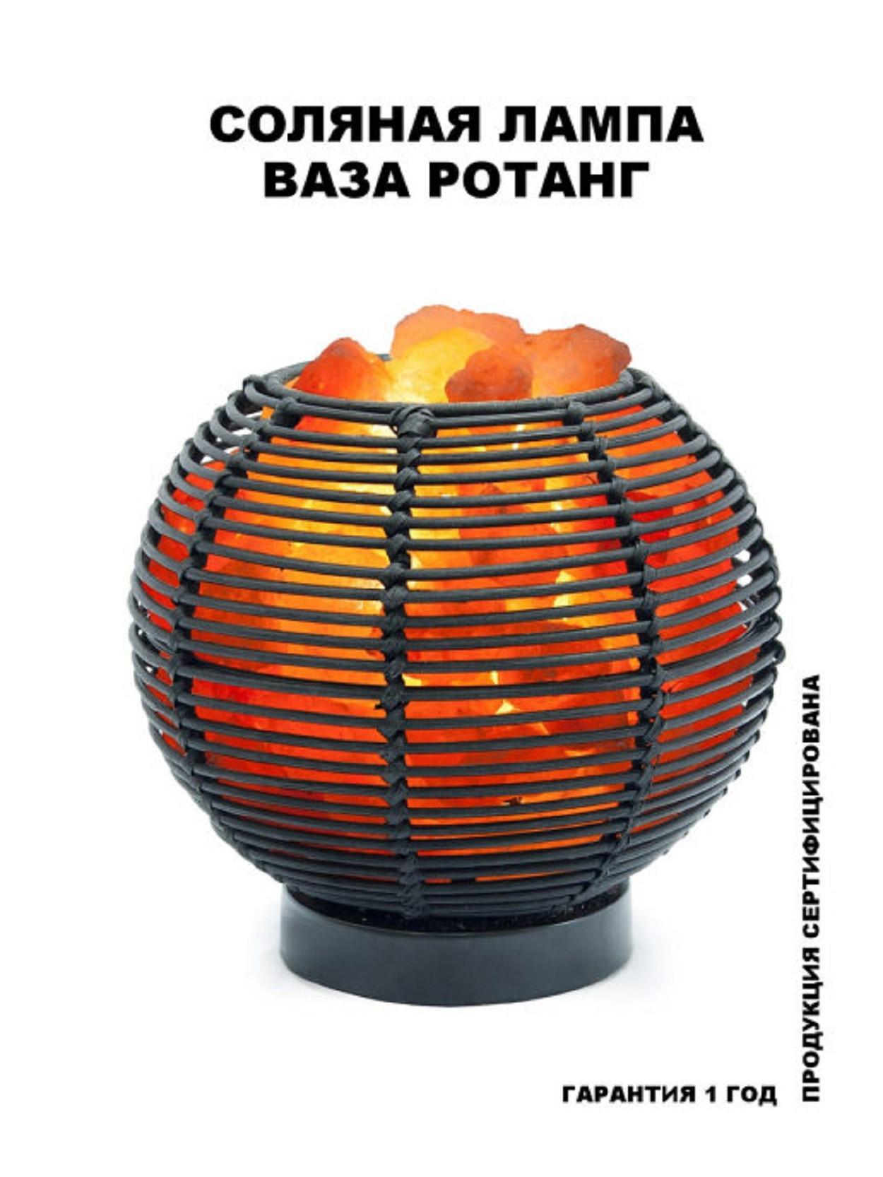 Декоративная соляная лампа-камин «Ваза-шар Ротанг»