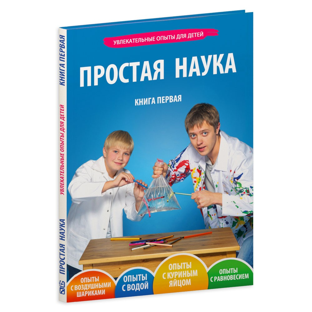 Простая Наука. Книга 1