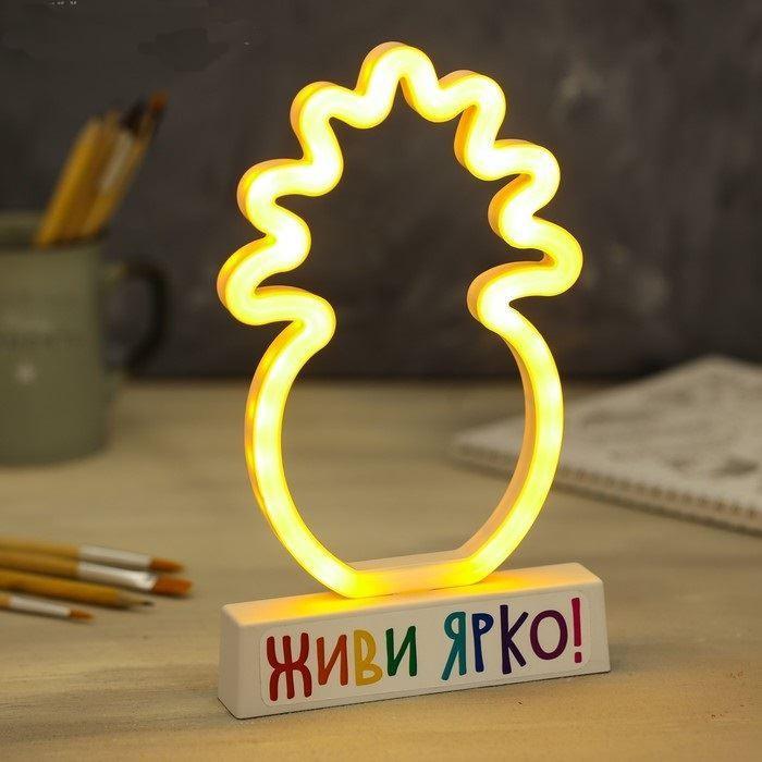 Светодиодный ночник ананас «Живи ярко»