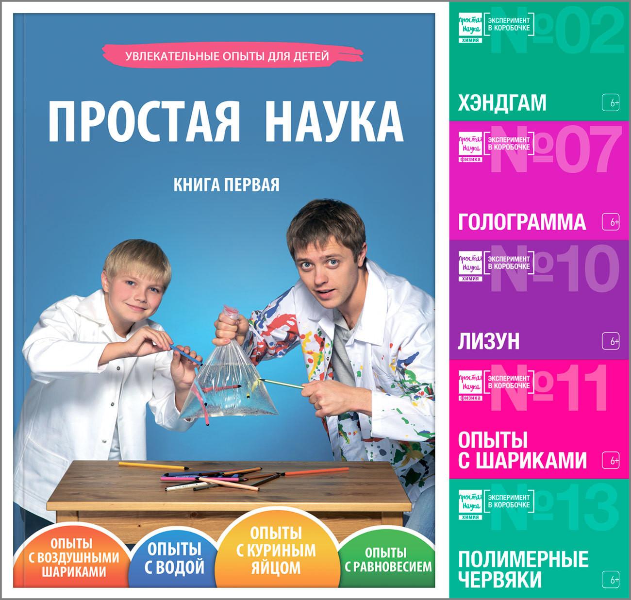 Книга Простая наука том 1 + 5 наборов