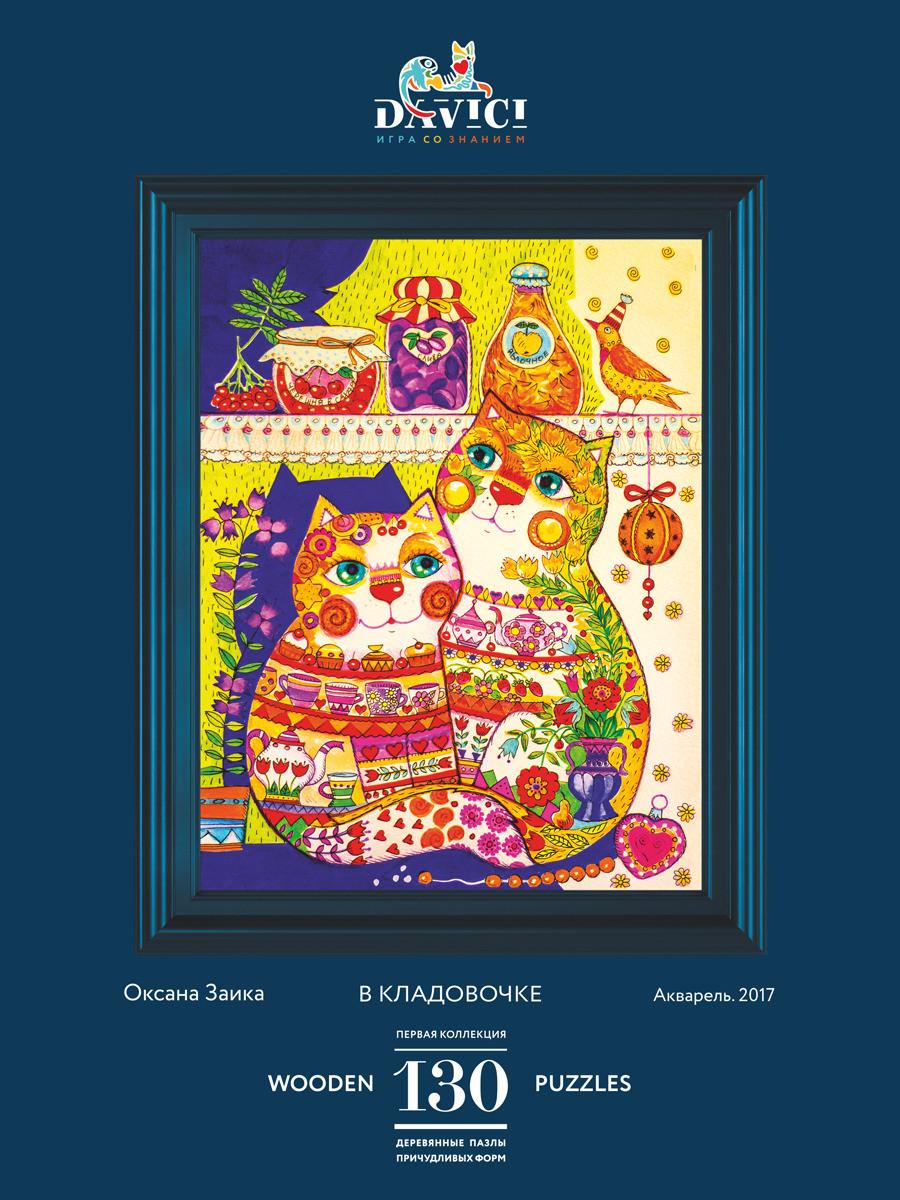 """Деревянный пазл: DaVICI """"В кладовочке"""" (130 деталей)"""