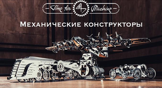 Time4machine механические конструкторы